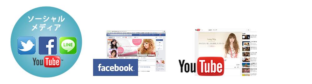 Facebook、LINE、YouTube、ソーシャルメディア構築