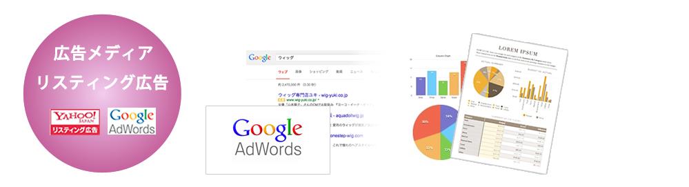 リスティング広告、Googleアドワーズ、Yahooリスティング