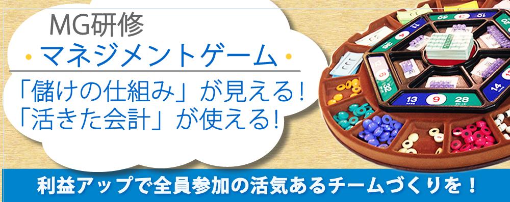 MG マネジメントゲーム研修 MQ会計