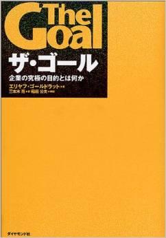 ザ・ゴール(TheGoal)