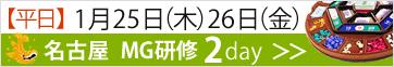 名古屋MG,マネジメントゲーム研修