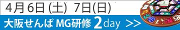 大阪せんばMG研修 2day【2019年4月6日(土)7日(日)】