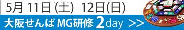 大阪せんばMG研修 2day【2019年5月11日(土)12日(日)】