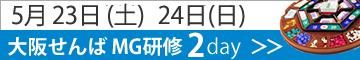 【平日】大阪せんばMG研修2day【2019年5月23日(木)24日(金)】