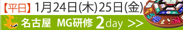 【平日】名古屋開催MG研修2day【1月24日(木)25日(金) 】