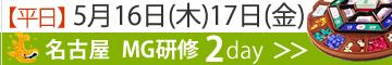 【平日】名古屋開催MG研修2day【2019年5月16日(木)17日(金)】
