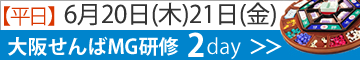 【平日】大阪せんばMG2day【2019年6月20日(木)21日(金)】