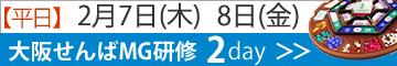 大阪せんばMG 2月7日(木)8日(金)