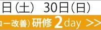TOC研修開催日