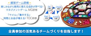 MQ会計 戦略ゲーム研修 MG マネジメントゲーム研修