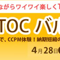 TOC CCPM