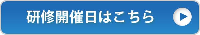 研修開催日 MG研修 TOC研修
