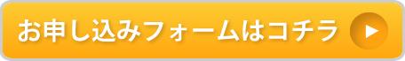 MG マネジメントゲーム申込フォームボタン