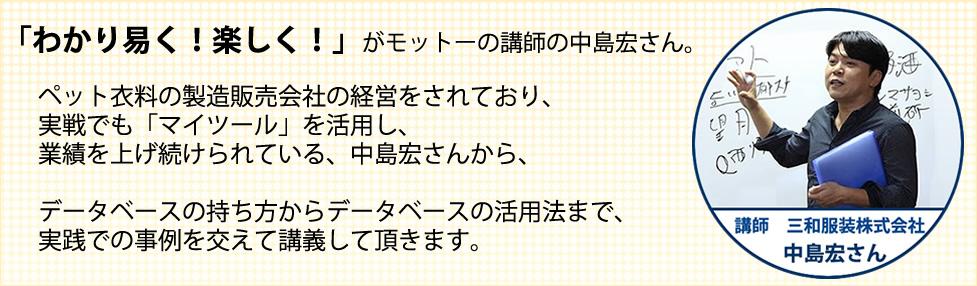 マイツール 講師 中島宏さん