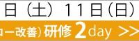 TOC研修日程06