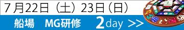 大阪 MG研修(船場MG)2day【2017年7月15日(土)16日(日)】 画像