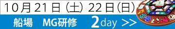 大阪 MG研修(船場MG)2day【2017年10月14日(土)15日(日)】 画像