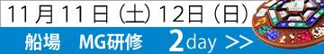 大阪 MG研修(船場MG)2day【2017年11月18日(土)19日(日)】 画像