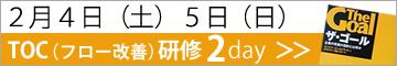 【2017年 2月11日(土)12日(日)】2DAY TOC研修  画像