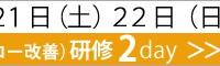 大阪 TOC研修 2day【2017年 10月21日(土)22日(日)】 画像