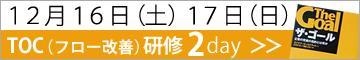 大阪 TOC研修 2day【2017年 12月16日(土)17日(日)】 画像