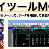 マイツール マネジメントゲーム MG 画像