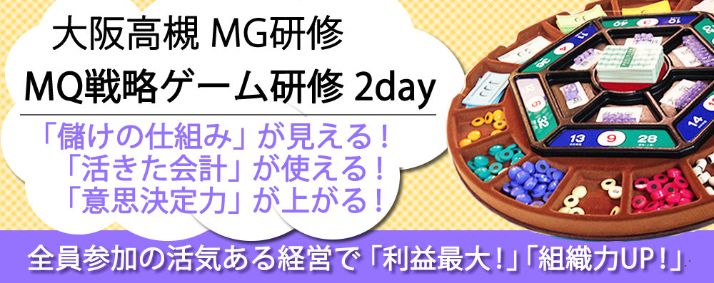 大阪MG 大阪高槻マネジメントゲーム