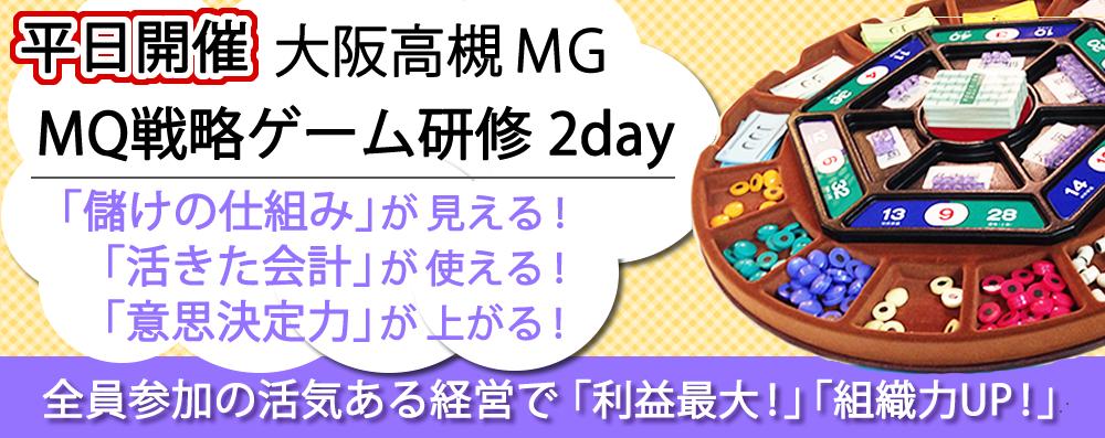 大阪高槻MG 平日開催 マネジメントゲーム