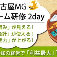 名古屋MG,マネジメント研修バナー