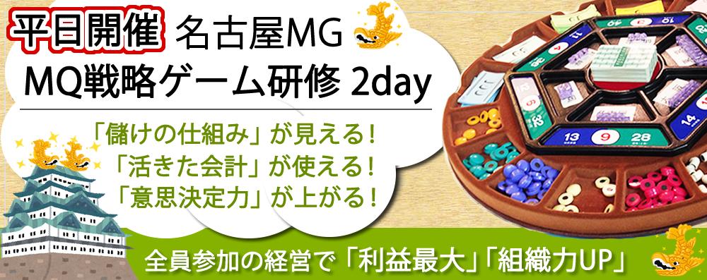 名古屋開催MG