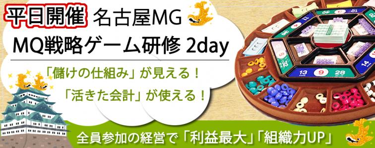 名古屋MG 平日開催