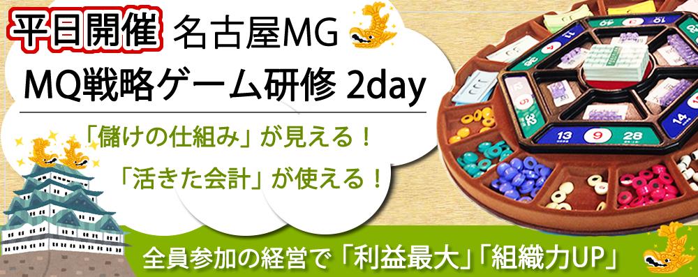名古屋MG研修 マネジメントゲーム 平日開催