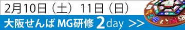 大阪船場MG2018021011