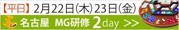 名古屋MG2018022223
