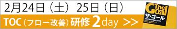 TOC20180224