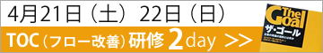toc研修208042122