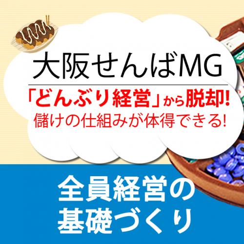 大阪せんばMG (大阪船場MG)アイキャッチ画像