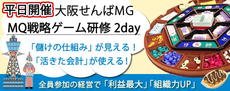 大阪MG マネジメントゲーム