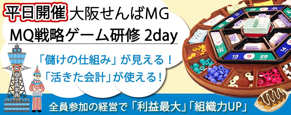 平日大阪せんばMG