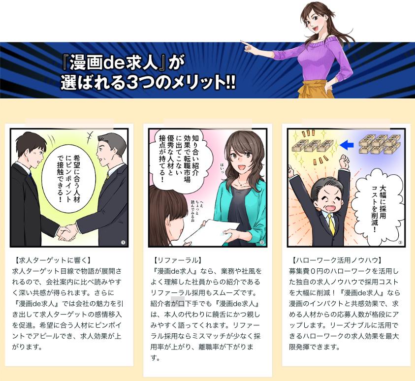 漫画で求人が選ばれる3つのメリット 画像