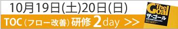 senbaTOC2019_10月19日(土)20日(日)