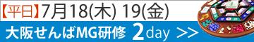 2019年7月18(木)19(金)
