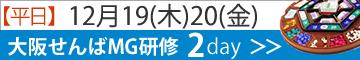 senbaMG20191219
