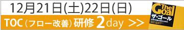 senbaTOC20191221