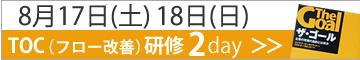 大阪せんば TOC研修 2day【2019年8月17日(土)18日(日)】