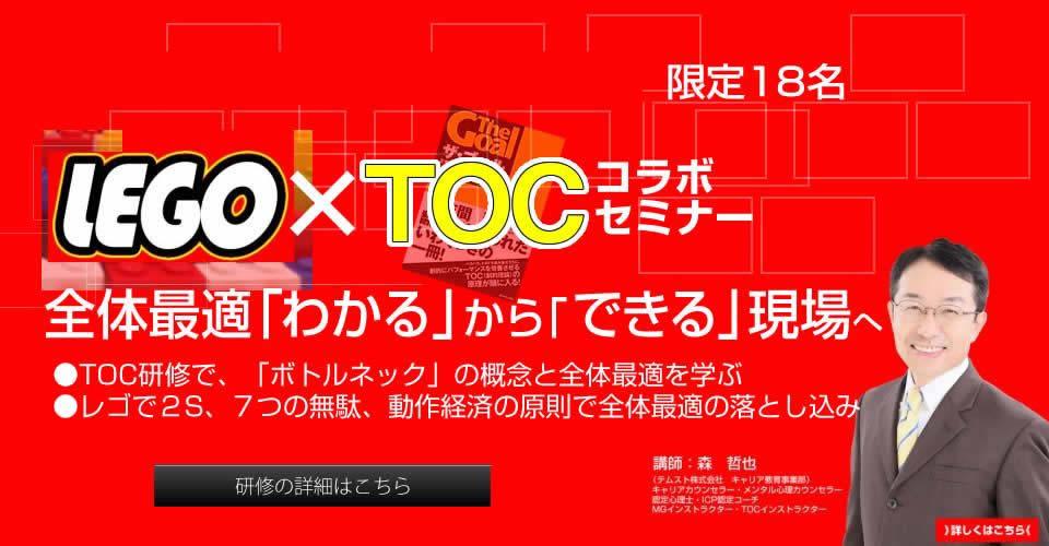 LEGO TOC