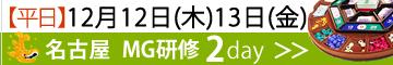 名古屋MG12月