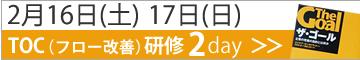2019年2月16日17日TOC研修バナー