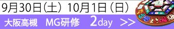 大阪MG 高槻 マネジメントゲーム