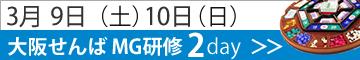大阪せんばMG研修 2day【2019年3月9日(土)10日(日)】